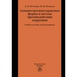 Административно-правовые формы и методы противодействия коррупции. Учебное пособие для бакалавриата
