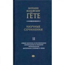 Научные сочинения в 3-х томах. Том 2. Общие вопросы естествознания