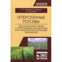 Гетерогенные посевы (экологическое учение о гетерогенных агроценозах). Монография