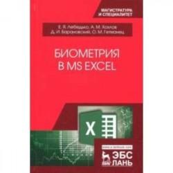 Биометрия в MS Excel. Учебное пособие