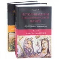 История магии и экспериментальной науки и их связь с христианской мыслью. В 2-х книгах