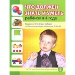 Что должен знать и уметь ребенок в 4 лет. Примерные тестовые задания по областям ФГОС ДО