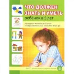 Что должен знать и уметь ребенок в 5 лет. Примерные тестовые задания по областям ФГОС ДО