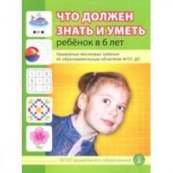Что должен знать и уметь ребенок в 6 лет. Примерные тестовые задания по областям ФГОС ДО