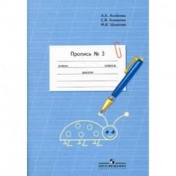 Пропись. Для 1 класса специальных (коррекционных) образовательных учреждений VIII вида. В 3 частях. Часть 3 (Пропись №3)