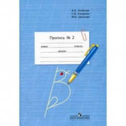 Пропись. Для 1 класса специальных (коррекционных) образовательных учреждений VIII вида. В 3 частях. Часть 2. (Пропись