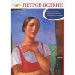 Петров-Водкин Кузьма