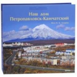 Наш дом Петропавловск-Камчатский