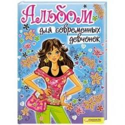 Альбом для современных девчонок