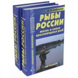 Рыбы России. Жизнь и ловля пресноводных рыб. В 2-х томах