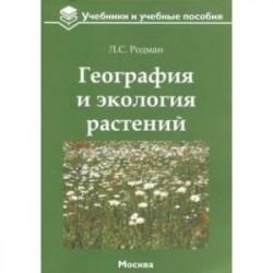 География и экология растений. Учебное пособие