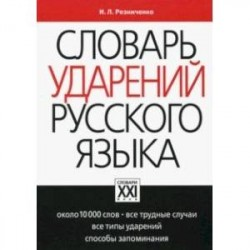 Словарь ударений русского языка. Около 10000 слов. Все трудные случаи. Все типы. Способы запоминания