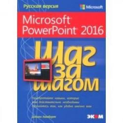Microsoft PowerPoint 2016. Шаг за шагом