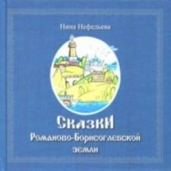 Сказки Романово-Борисоглебской земли