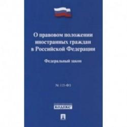 Федеральный закон 'О правовом положении иностранных граждан в Российской Федерации' № 115-ФЗ
