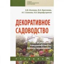 Декоративное садоводство с основами ландшафтного проектирования. Учебник