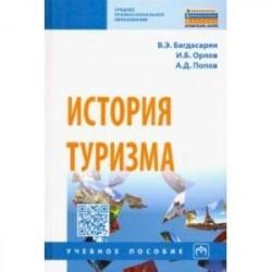 История туризма. Учебное пособие