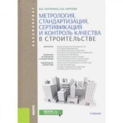 Метрология, стандартизация, сертификация и контроль качества в строительстве (для бакалавров)