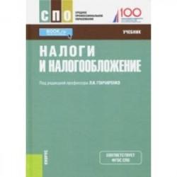 Налоги и налогообложение (для СПО). Учебник