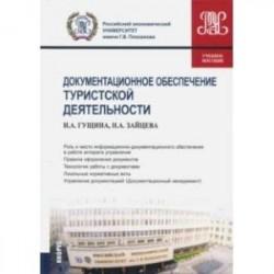Документационное обеспечение туристской деятельности (для бакалавров). Учебное пособие