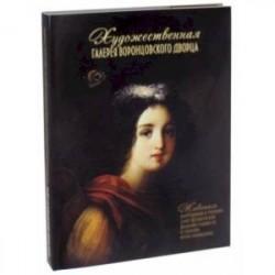 Художественная галерея Воронцовского дворца