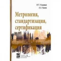 Метрология, стандартизация, сертификация. Учебник