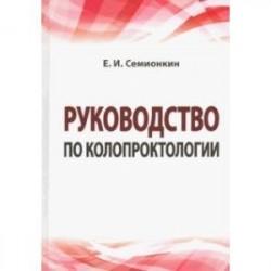 Руководство по колопроктологии. Учебное пособие