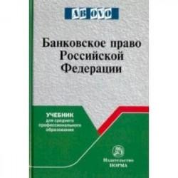 Банковское право Российской Федерации. Учебник для среднего профессионального образования