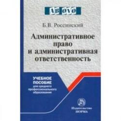 Административное право и административная ответственность. Учебное пособие для СПО