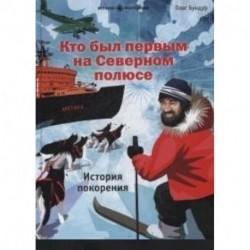 Кто был первым на Северном полюсе