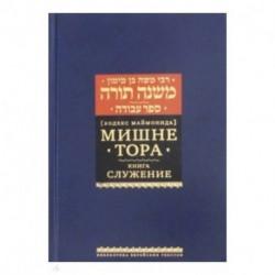 Рабби Моше бен Маймон: Мишне Тора (Кодекс Маймонида). Книга 'Служение'