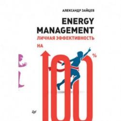 Energy management.Личная эффективность на 100%