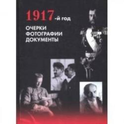 1917-й год. Очерки. Фотографии. Документы
