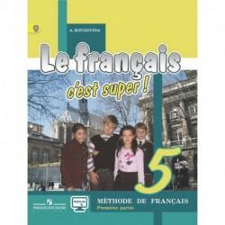 Французский язык. Твой друг французский язык. 5 класс. Учебник. В 2 частях. Часть 1. С online поддержкой. ФГОС