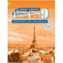 Синяя птица. Французский язык. 9 класс. Учебник. ФГОС