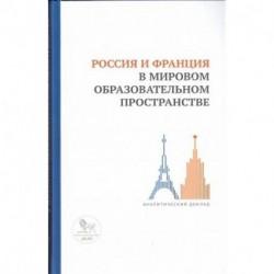 Россия и Франция в мировом образовательном пространстве:аналитический доклад