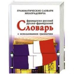 Французско - русский, русско - французский словарь с использованием грамматики
