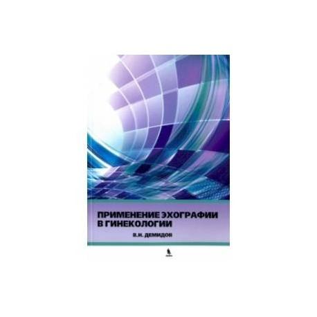 Применение эхографии в гинекологии