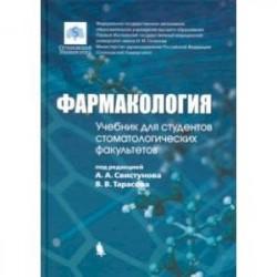 Фармакология. Учебник для студентов стоматологических факультетов