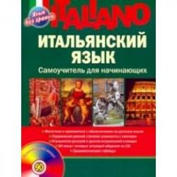 Итальянский язык. Самоучитель для начинающих (+CD)