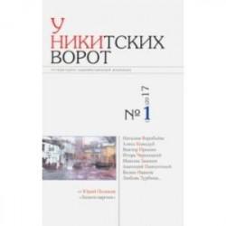 У Никитских ворот. Литературно-художественный альманах №1 (2017)