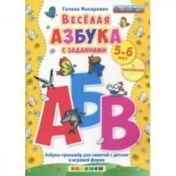 Веселая азбука с заданиями. 5-6 лет. С наклейками ФГОС ДО