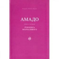 Амадо. Книга 1. Рукопись Молчаливого