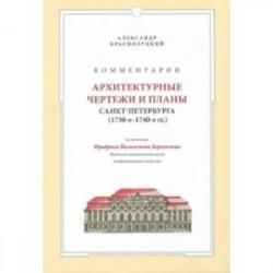 Комментарии. Архитектурные чертежи и планы Санкт-Петербурга (1730-1740) из коллекции Берхгольца