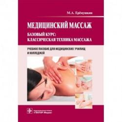 Медицинский массаж. Базовый курс. Классическая техника массажа. Учебное пособие
