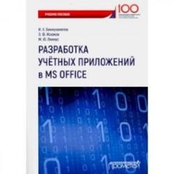 Разработка учетных приложений в среде MS Office. Учебное пособие