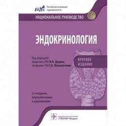 Эндокринология. Национальное руководство. Краткое издание