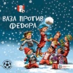 Ваза против Фёдора. Футбольные истории