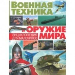 Военная техника и оружие мира. Энциклопедия для мальчиков