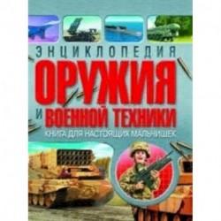 Энциклопедия оружия и военной техники. Книга для настоящих мальчишек